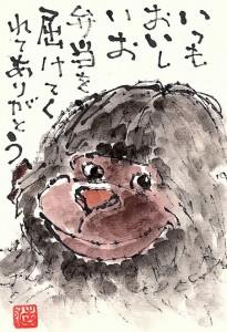 160720川越店お手紙