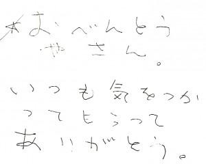 160712諏訪店お手紙