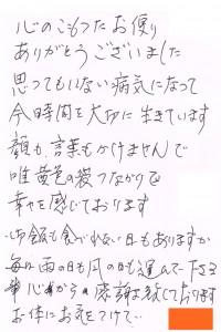 0808川崎宮前お手紙