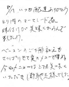 160817府中店お手紙
