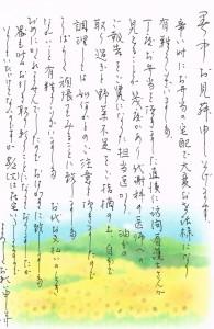 160802川崎宮前店お手紙