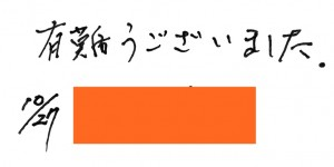 161027%e5%ae%ae%e5%b4%8e%e5%ba%97%e3%81%8a%e6%89%8b%e7%b4%99