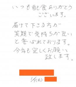 170112橿原店お手紙