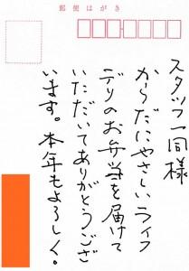 20170111川越店お手紙