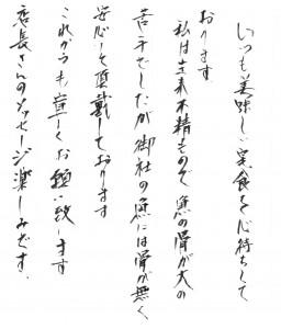 170118諏訪店お手紙
