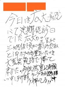 171113広島中店お手紙