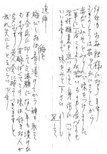170301相模原店お手紙