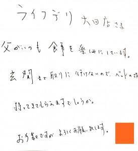 170321大田店お手紙