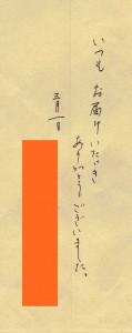 170301宮崎店お手紙