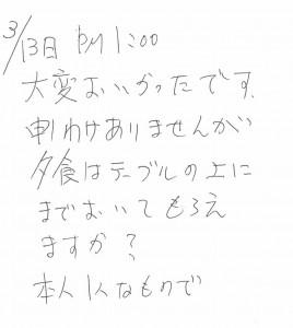170313尼崎店お手紙