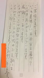 170225松本店お手紙