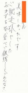 2017022川越お手紙