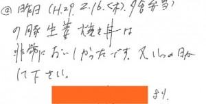 170219岡山北区店お手紙