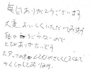 170224江戸川店お手紙