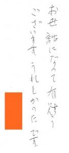 20170413諏訪店お手紙
