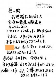 20170407松本店お手紙