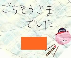 161119川越店お手紙