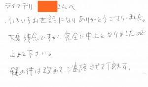 20170423尼崎店お手紙