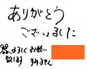 170410松本店お手紙