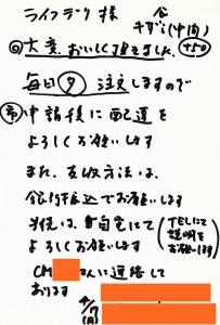 20170417川越店お手紙