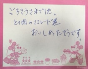 20170423八王子店お手紙
