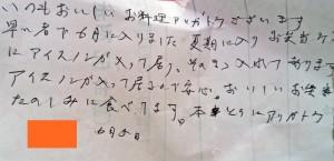 170612大田店お手紙
