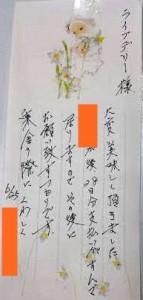 20170628江戸川店お手紙