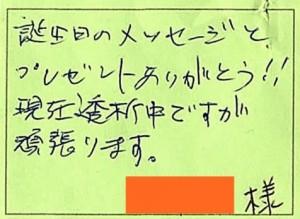 20170701川越店お手紙
