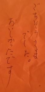 20170731大田店お手紙