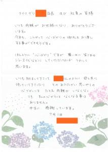 20170701尼崎店お手紙