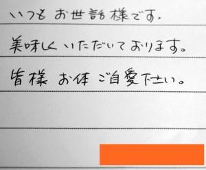 20170804越前店お手紙