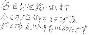 170908志布志店お手紙