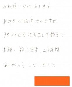 170927尼崎店お手紙