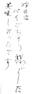 20170923大田店お手紙