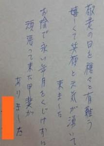 20170920江戸川店お手紙