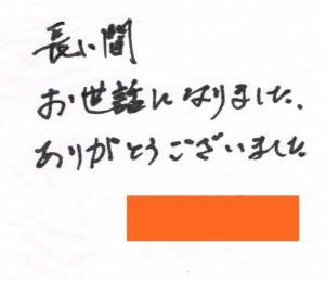170930諏訪店四年で転居お手紙