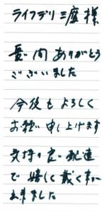 1011三鷹武蔵野店