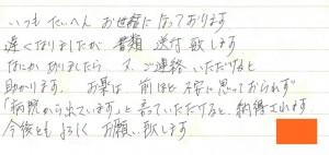 1009尼崎店お手紙
