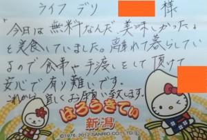 171020横浜鶴見店お手紙