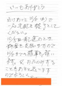 171009尼崎店お手紙