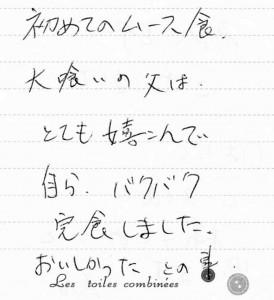 20171101成田店お手紙