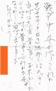 20171103府中店お手紙