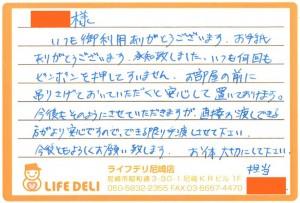 171113尼崎店アンサーお手紙