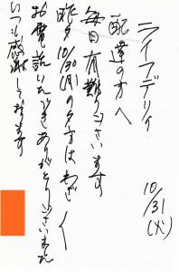 20171031川越店お手紙