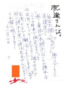 171113尼崎店お手紙