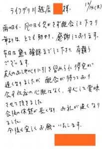 20171214川越店お手紙