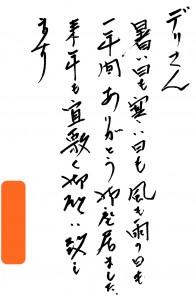 20171230八王子店お手紙