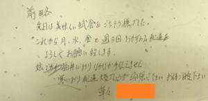 1208大阪城東・鶴見店