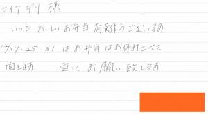 20171219尼崎店お手紙