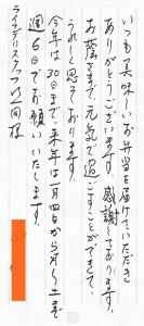 20171213松本店お手紙